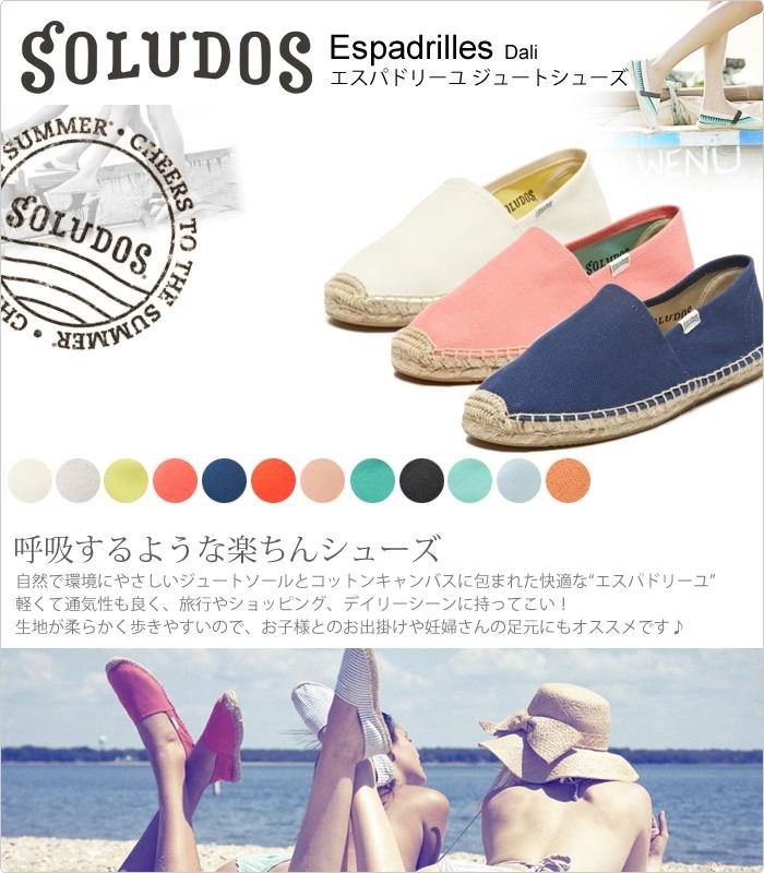 Soludos 【ソルドス】 エスパドリーユ