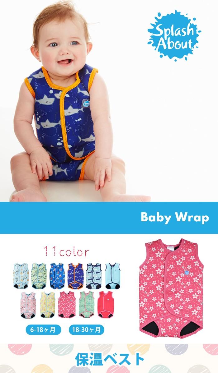 e1d5b9e584f16 Splash About  スプラッシュ アバウト  Baby Wrap (ベビー ラップ) ウェットスーツ ベビー水着