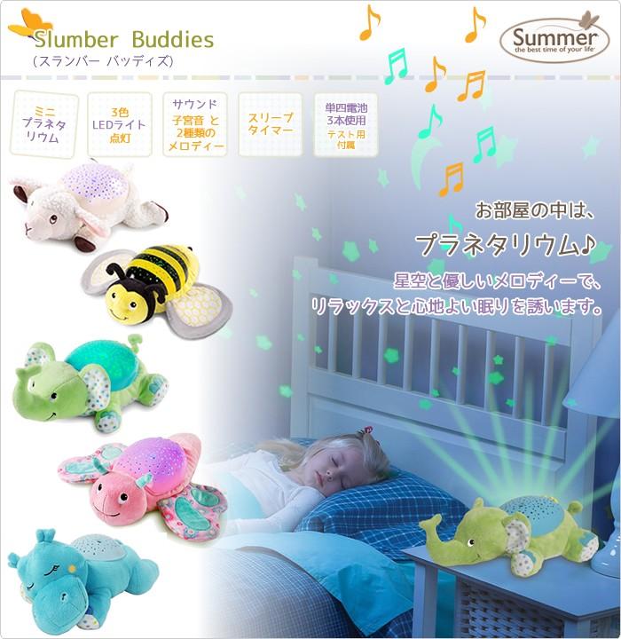 Summer Infant 【サマー インファント】こども部屋 ぬいぐるみ ミニ プラネタリウム