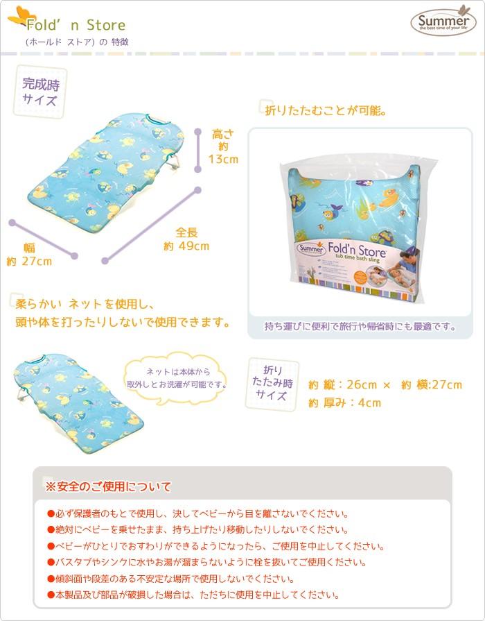 Summer Infant 【サマー インファント】折りたたみ ソフト ベビー バスチェア