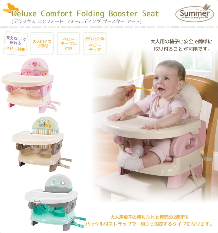 Summer Infant【サマー インファント】折りたたみ テーブル付き ベビーチェア