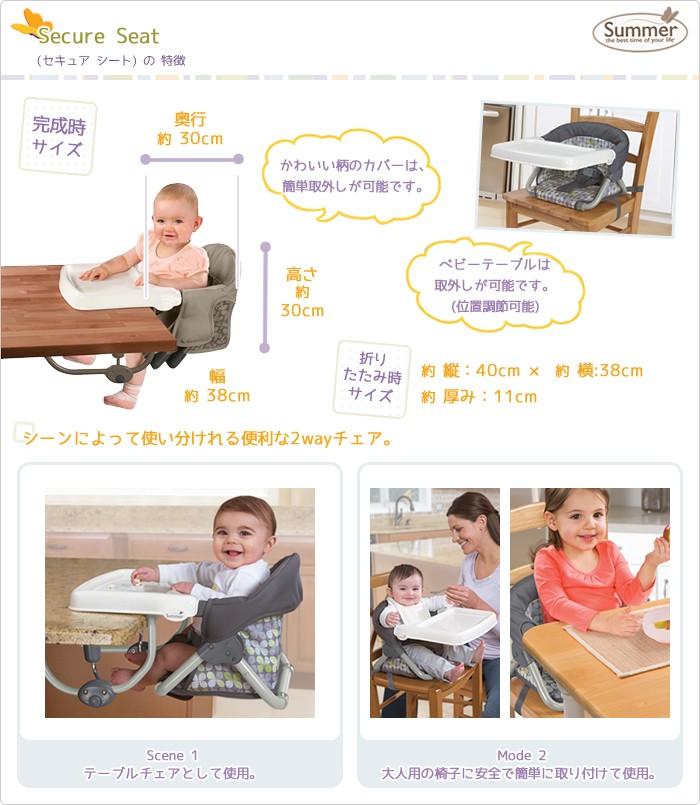 Summer Infant 【サマー インファント】折りたたみ ベビーチェア テーブルチェア