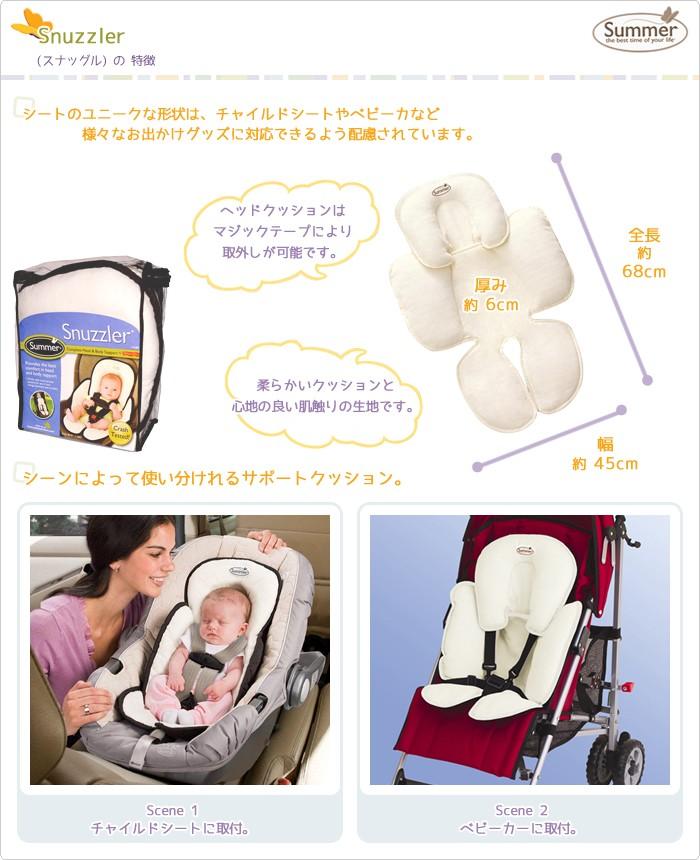 Summer Infant 【サマー インファント】ベビー サポート クッション