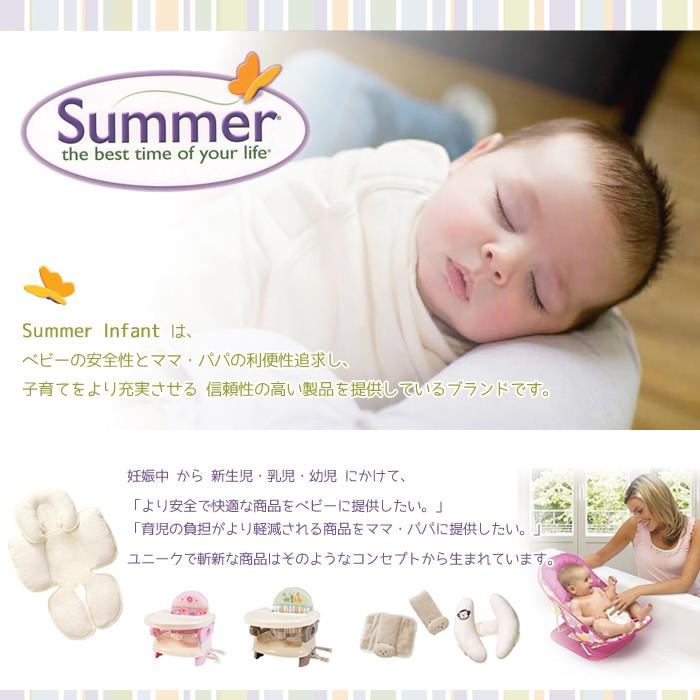 Summer Infant【サマー インファント】