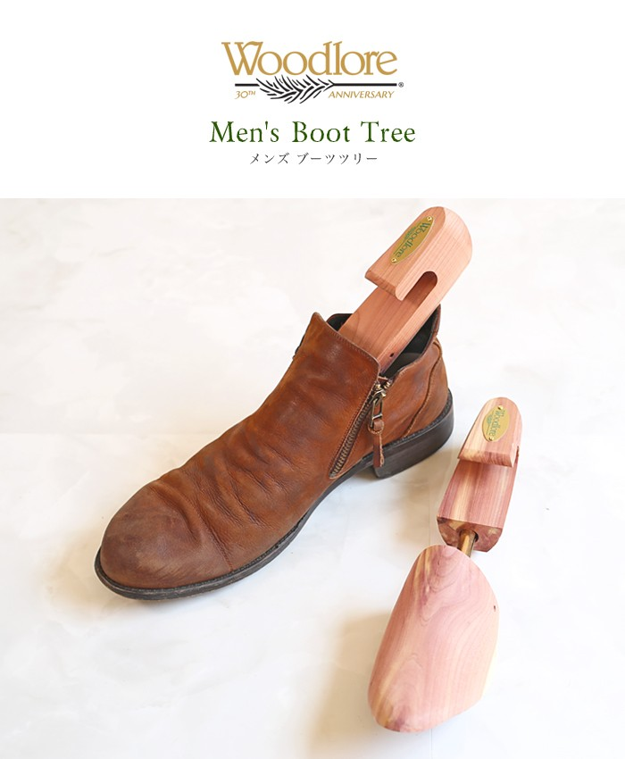 Woodlore 【ウッドロア】 Men's Cedar Boot Tree 【ブーツツリー】