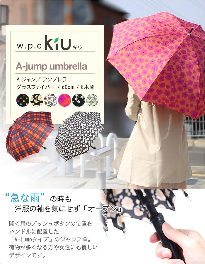 w.p.c 【ワールドパーティー】 ジャンプ傘