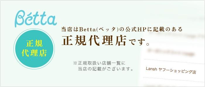Betta (ベッタ)正規代理店