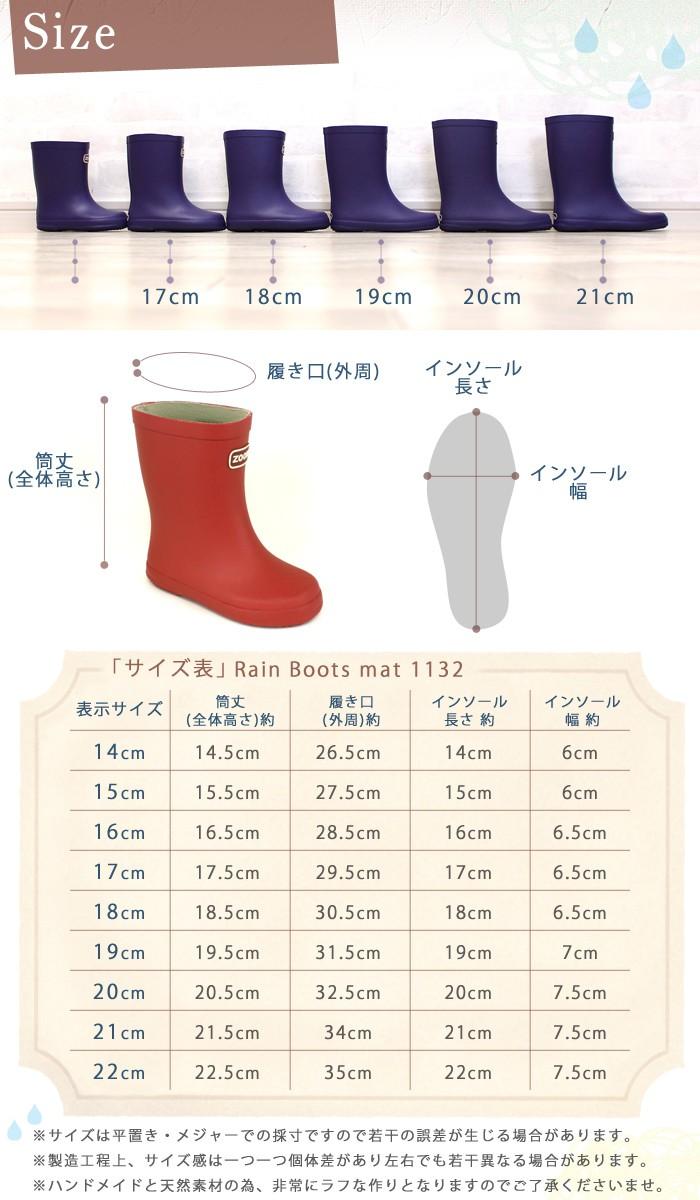 PEEP ZOOM (ピープ ズーム) Rain Boots mat 1132 (レイン ブーツ マット) キッズ 長靴 無地