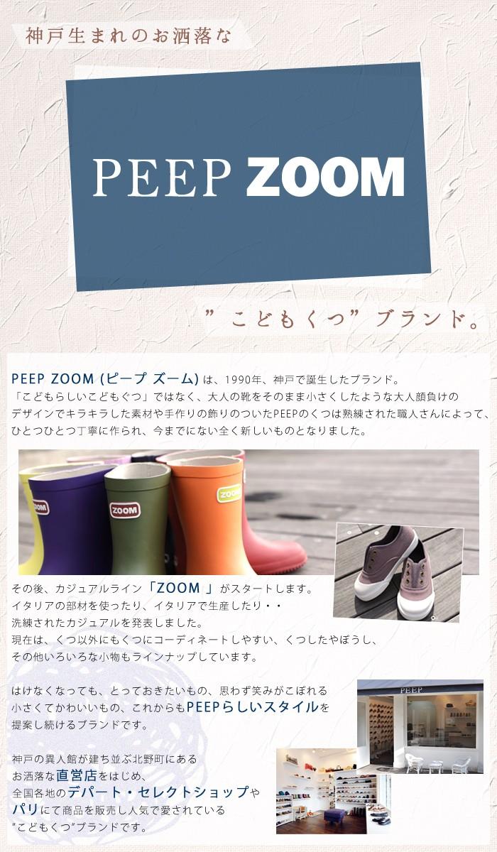 PEEP ZOOM (ピープ ズーム)