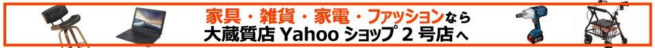 ブランド品なら大蔵質店Yaooショップ店へ