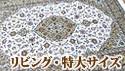ペルシャ絨毯、リビング・特大サイズ