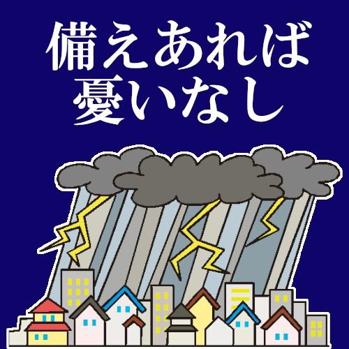 ゲリラ豪雨対策