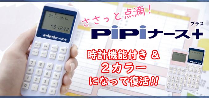 PiPiナース