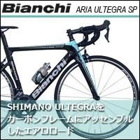 ビアンキ ARIA ULTEGRA SP