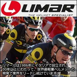 LIMAR リマール