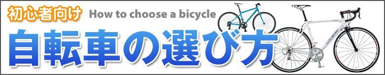 初心者向け 自転車の選び方