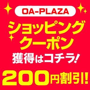 特別限定200円クーポン券