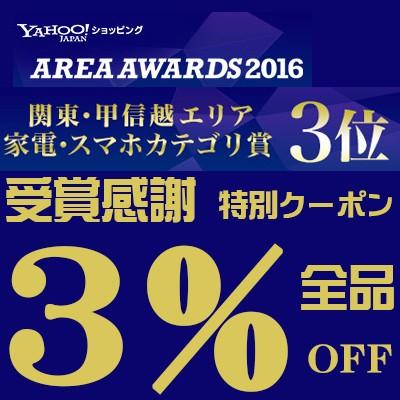 ヤフーショッピングAREA AWARDS2016 受賞感謝特別クーポン