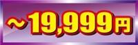 〜19,999円