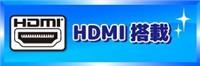 高性能 HDMI 搭載