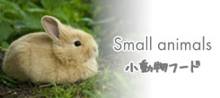 小動物フード