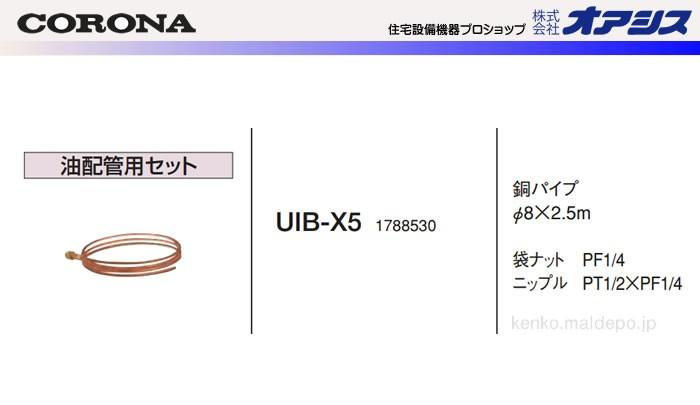 CORONA(コロナ) 油配管部材 油配管用セット UIB-X5