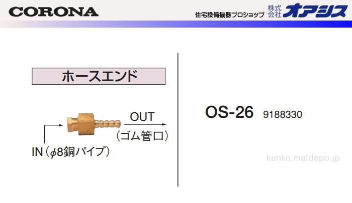 CORONA(コロナ) 油配管部材 ホースエンド OS-26