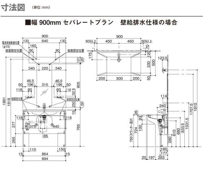 Panasonic アクアハート 車いす対応洗面化粧台 セパレートプラン 900mm幅
