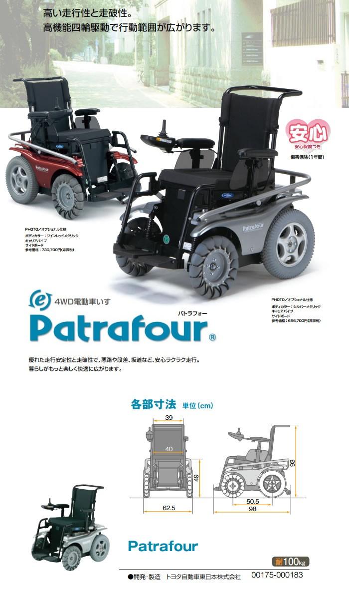 日進医療器 電動車いす 4WD電動車いす Patrafour(パトラフォー)