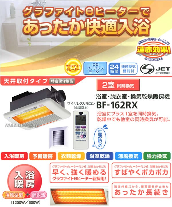 高須産業(TKC) 天井取付型 浴室・脱衣室・換気乾燥暖房機(2室用) BF-162RX