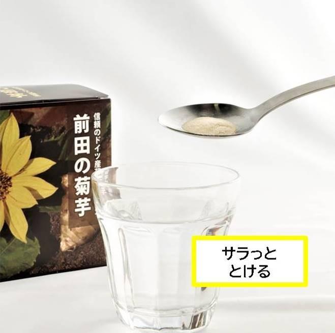 前田の菊芋顆粒タイプ