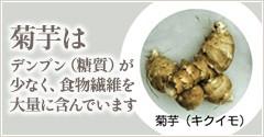 菊芋はデンプン(糖質)が少なく、食物繊維を大量に含んでいます