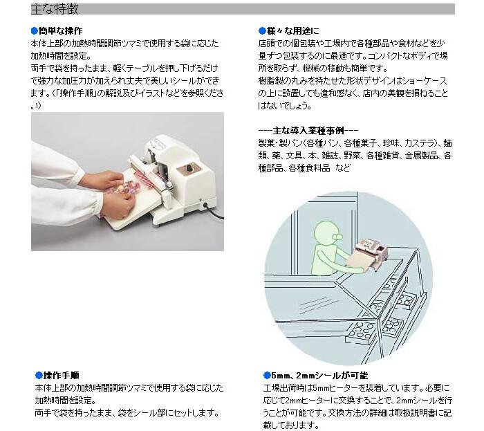 手動・卓上型ショップシーラー FS-215