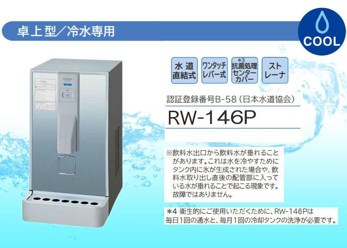 ウォータークーラー(水道直結式) RW-145P