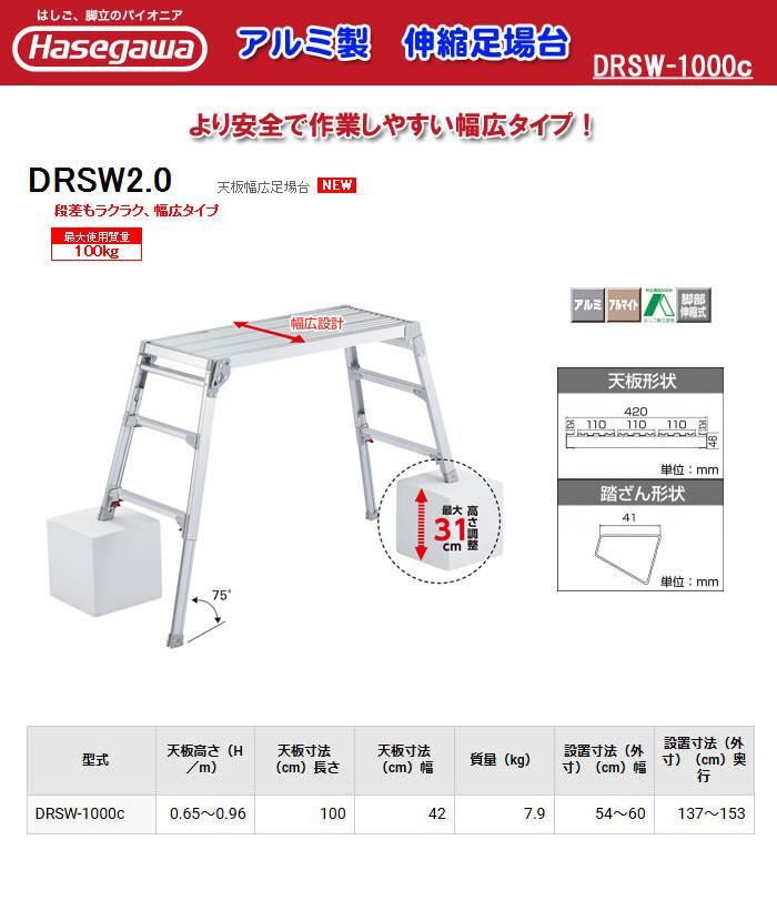 伸縮式アルミ足場台 幅広タイプ DRSW2.0-1000
