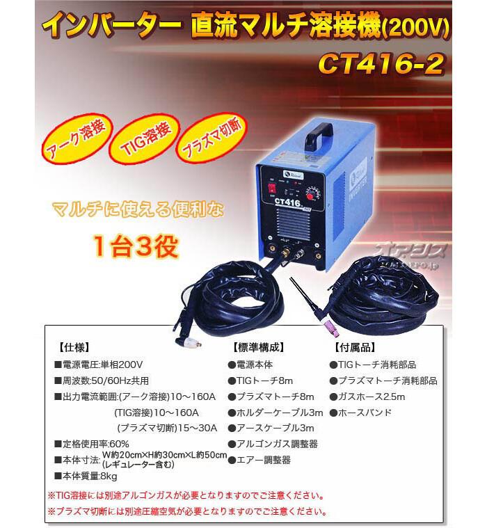 インバーター 直流マルチ溶接機(200V) CT416-2