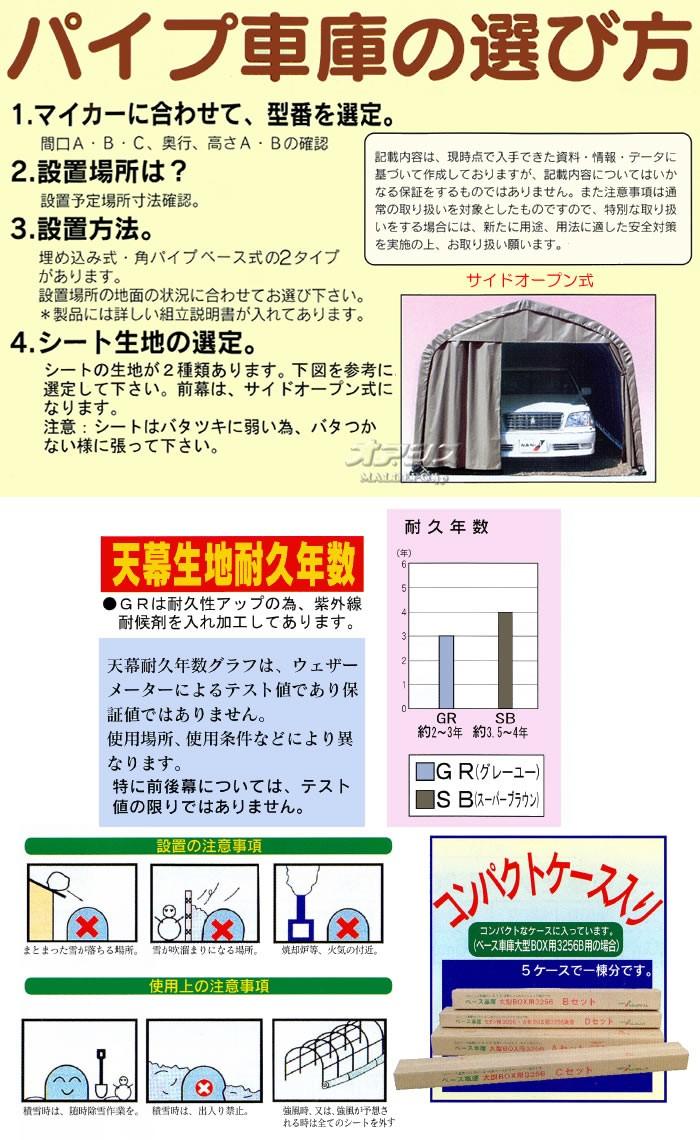 セダン用 パイプ車庫 3056UGR 埋め込み式 グレイユー