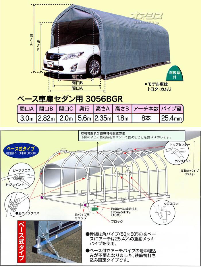 セダン用 パイプ車庫 3056BGR 角パイプベース式 グレイユー