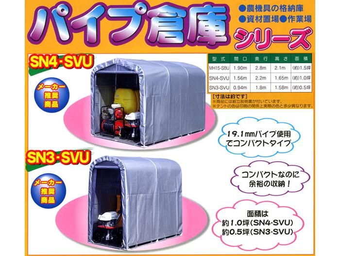南栄工業 パイプ倉庫・サイクルハウス 3台用(SN4-SVU) シルバー【期間限定価格】