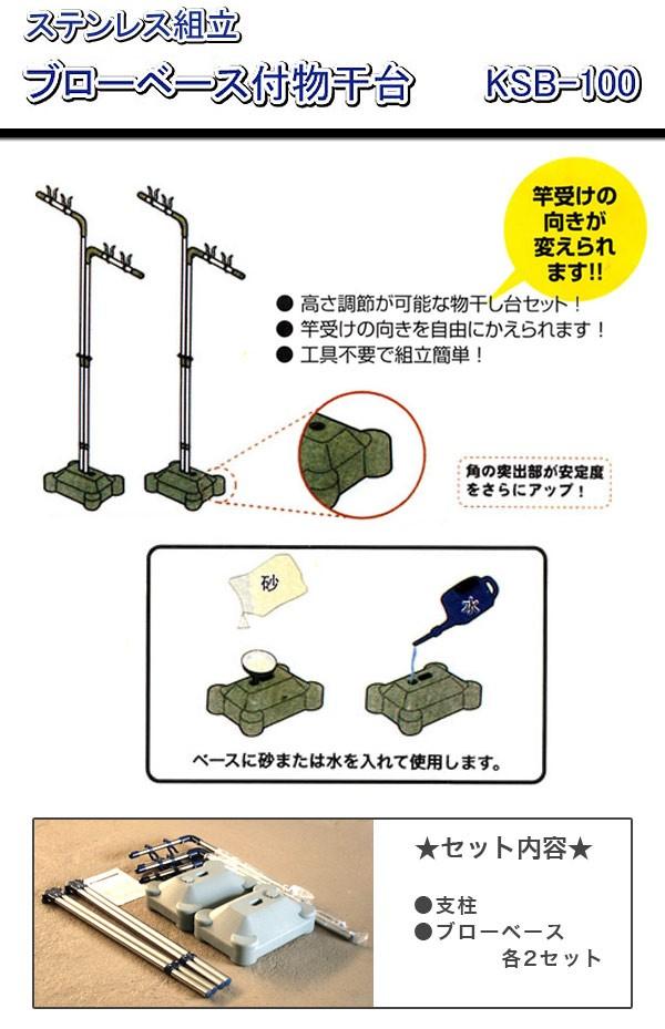ステンレス組立ブローベース付物干台 KSB-100