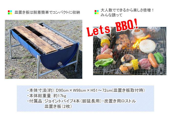 ドラム缶バーベキューコンロ どらむかんくん(皿置き板2枚付) BK-100