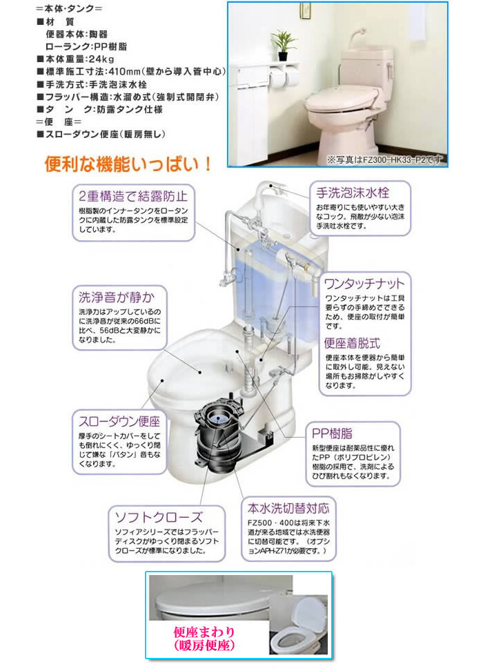 簡易水洗暖房便器(手洗い付) ソフィアシリーズ FZ300-H17-PI パステルアイボリー 暖房便座
