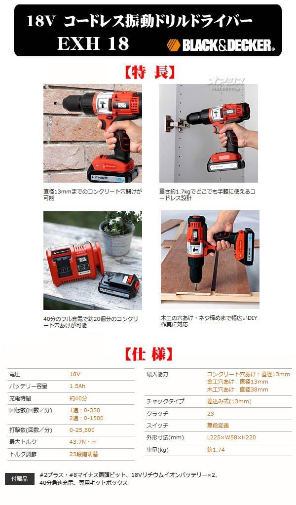 18Vコードレス振動ドリルドライバー EXH18-JP