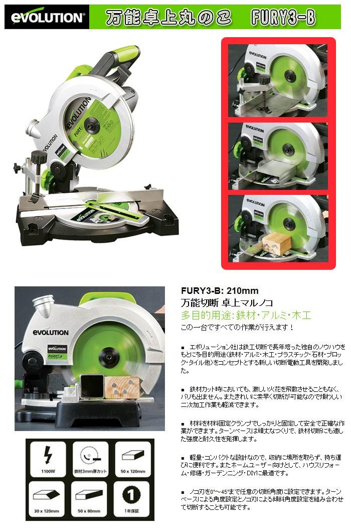 万能切断 卓上丸鋸(丸のこ)210mm FURY3-B