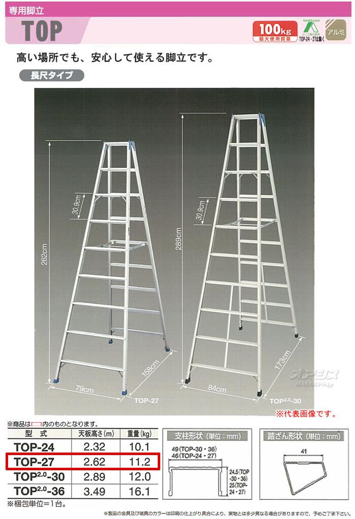 長尺脚立 9尺(高さ2.6m) 軽量アルミ製 TOP-27