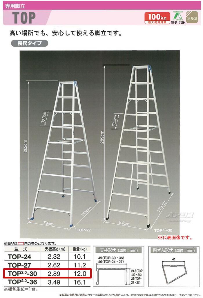 長尺脚立 10尺(高さ2.9m) 軽量アルミ製 TOP2.0-30