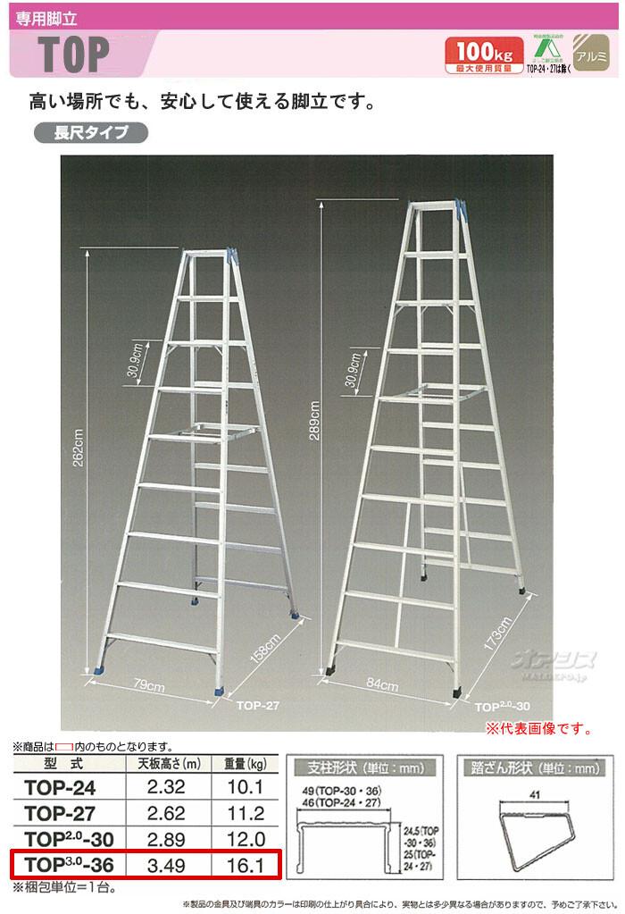 長尺脚立 12尺(高さ3.49m) 軽量アルミ製 TOP2.0-36