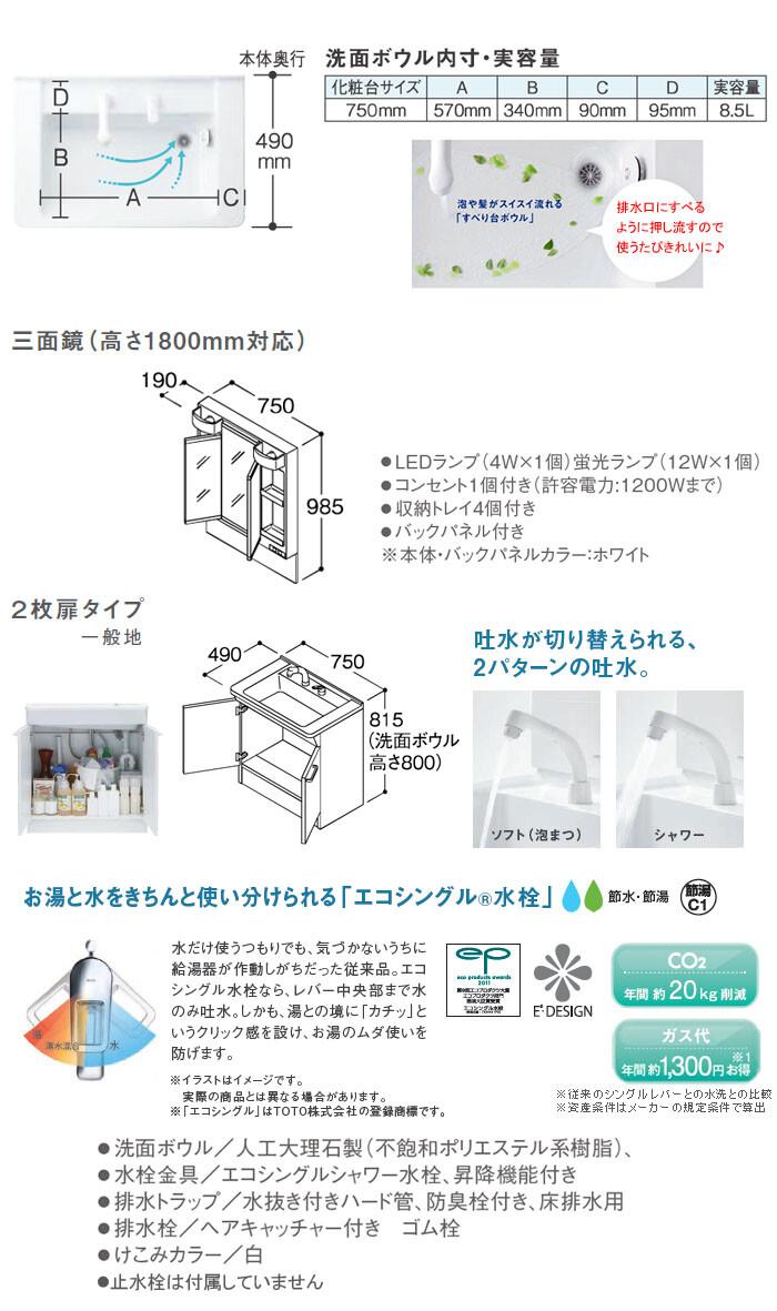 洗面化粧台 Vシリーズ 2枚扉・三面鏡 幅750mm×高さ1800mm LDPA075BAGEN2A+LMPA075B3GFG2G