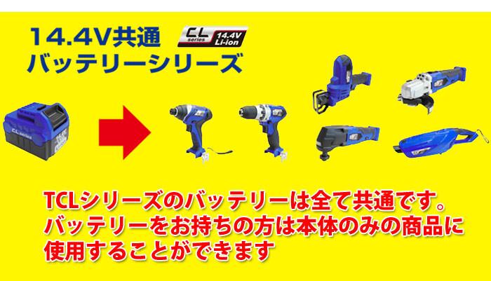 TCLシリーズ 充電式マルチカットソー バッテリー付き TCL-004