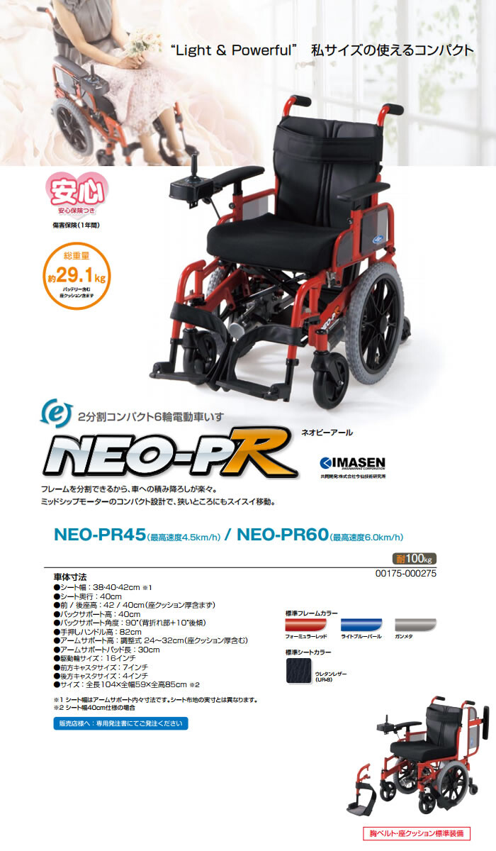 日進医療器 電動車いす 2分割コンパクト6輪電動車いす NEO-PR【受注生産品】